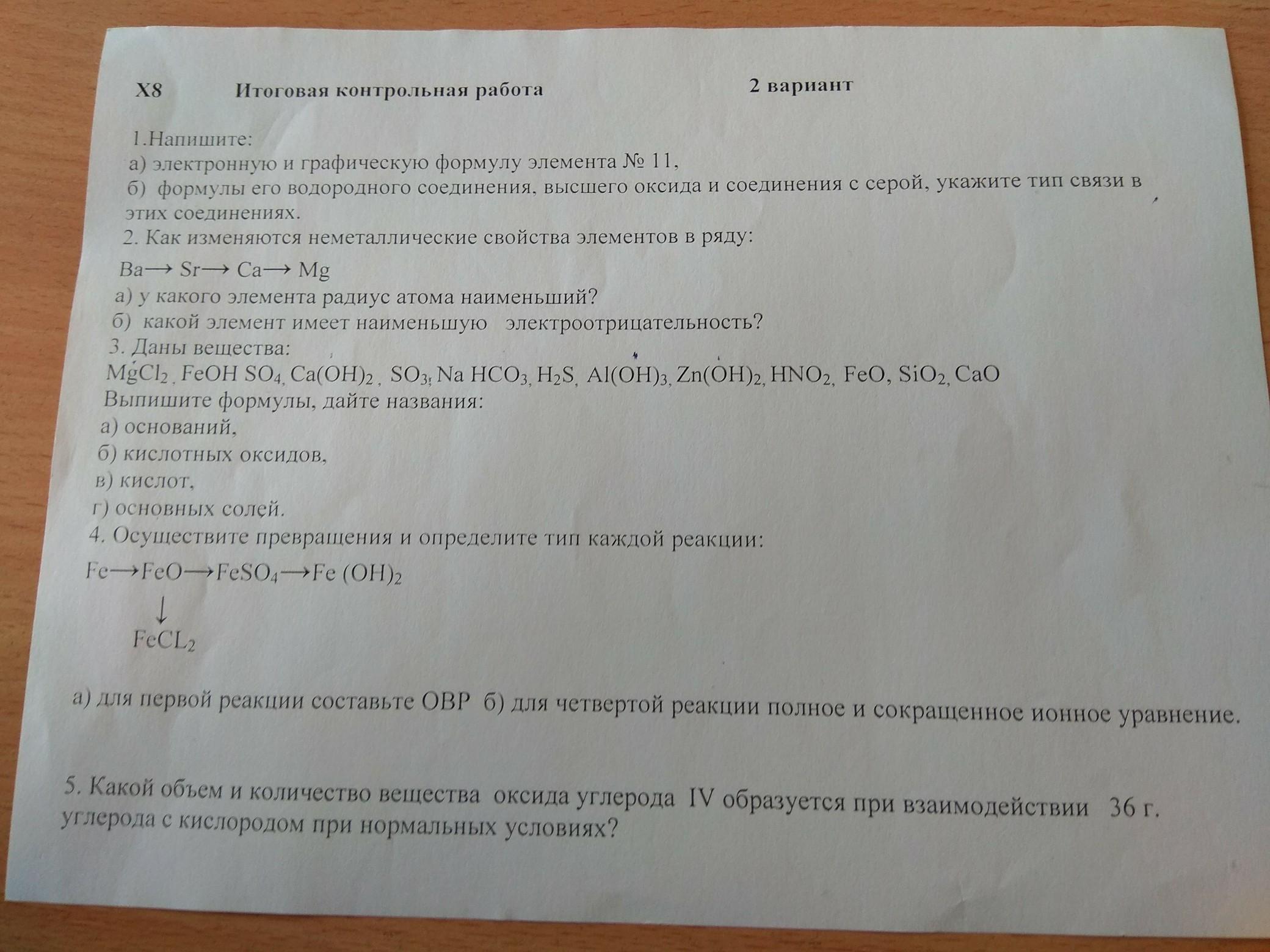 Готовая контрольная работа по дисциплине английский язык 6354