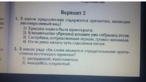 Изображение к вопросу Сделайте 2 вариант) Пожалуйста,или хотябы 5-8 заданий,даю 20 баллов :)
