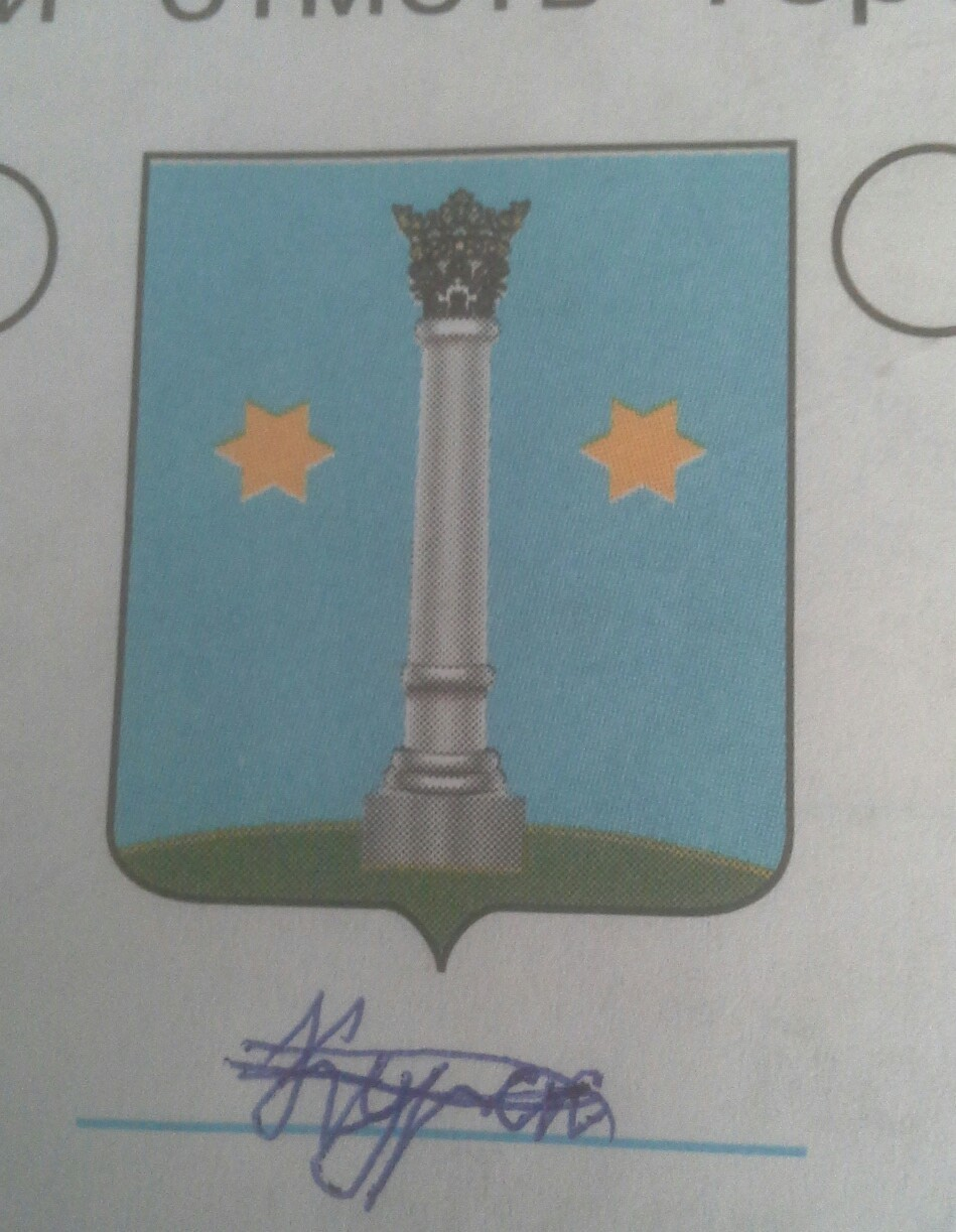 Как называется этот герб