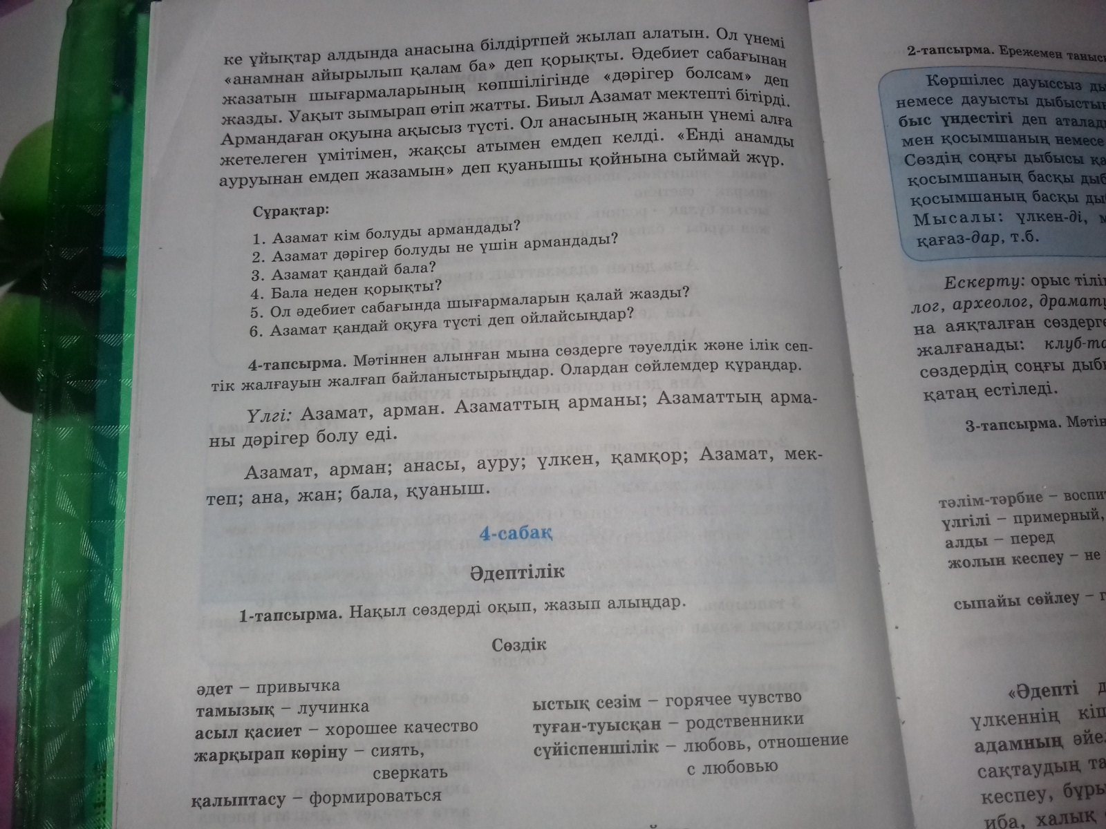 Домашнее задание по казахскому языку 3 класс