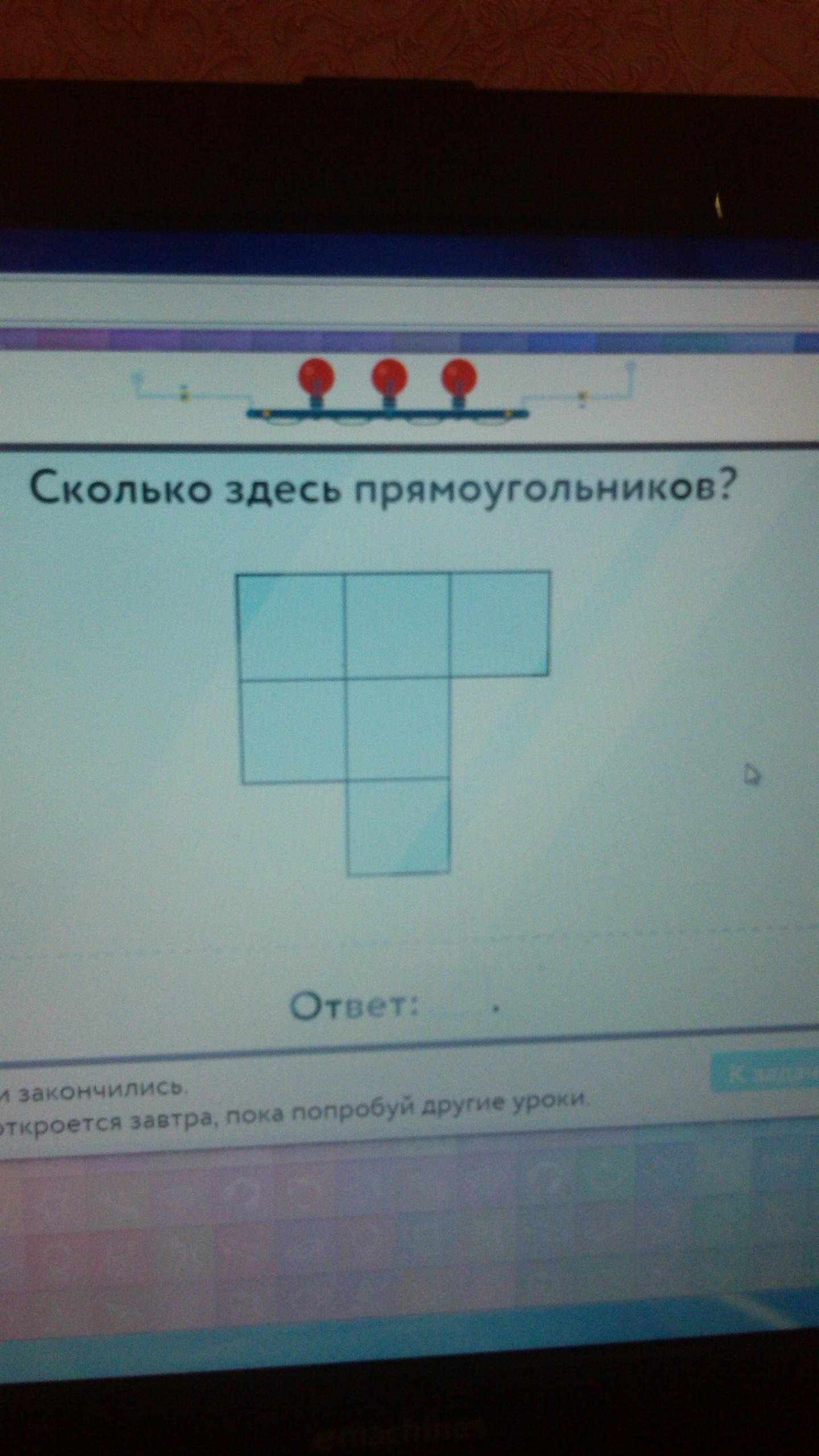 Сколько здесь прямоугольников???