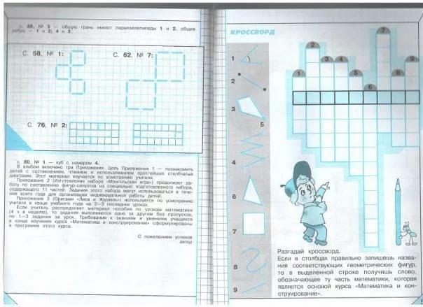 математика и конструирование 4 класс волкова решебник