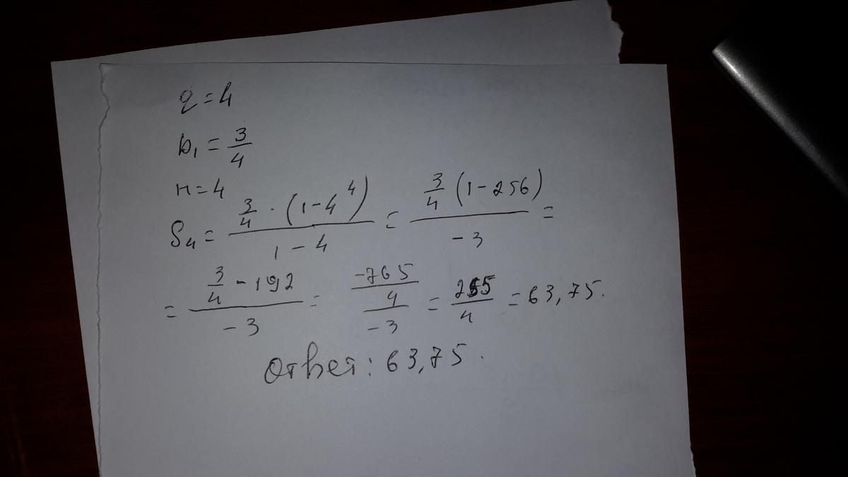Дана геометрическая прогрессия bn знаменатель которой равен  Загрузить jpg