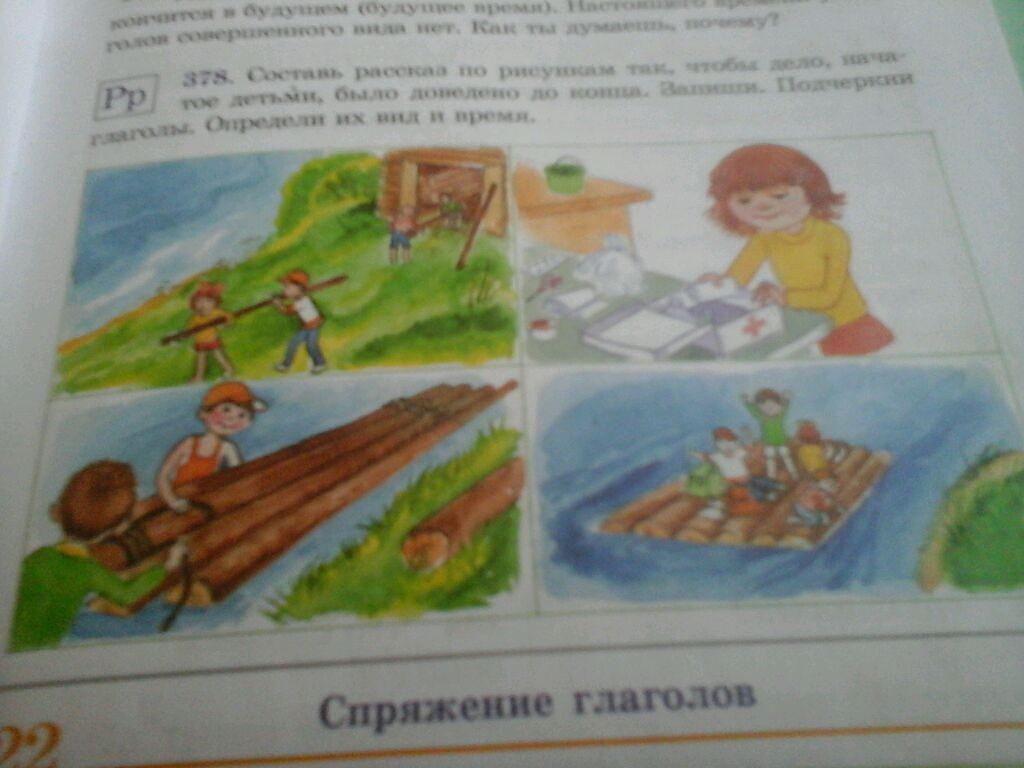Составь рассказ по рисункам русский язык