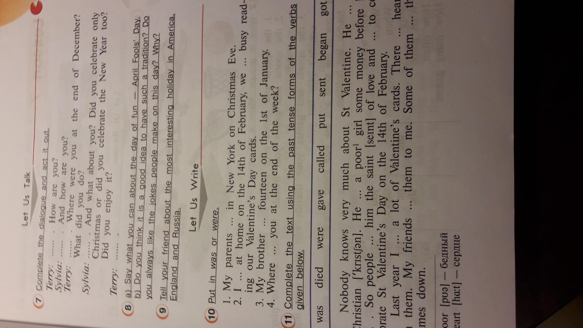 Изображение к вопросу Намер 10 пожалуйста 1,2,3,4