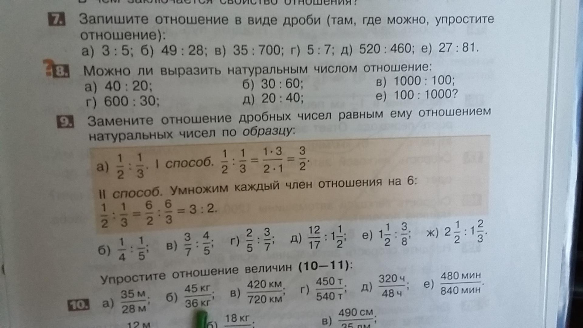 Как отношение дробных чисел отношением натуральных чисел