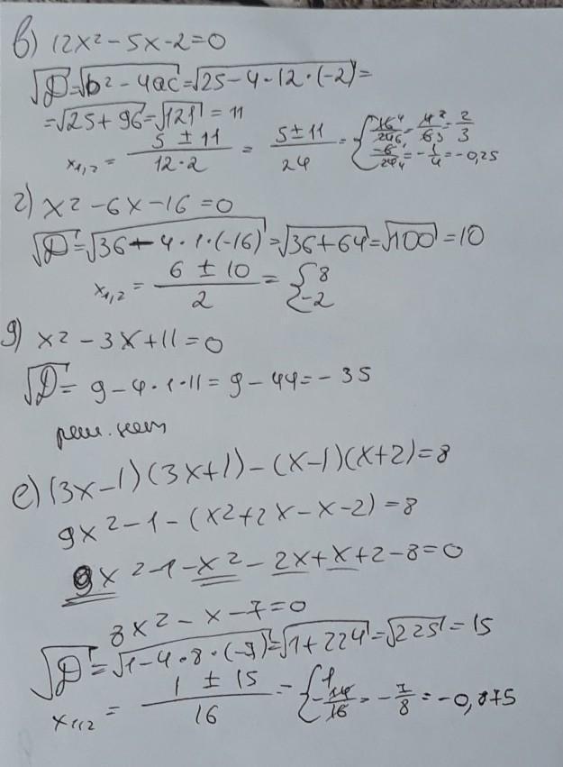 11.Решите уравнение:а) 3x