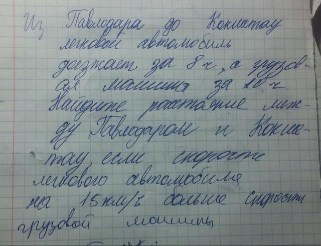 Решите пожалуйста.Извините за почерк.