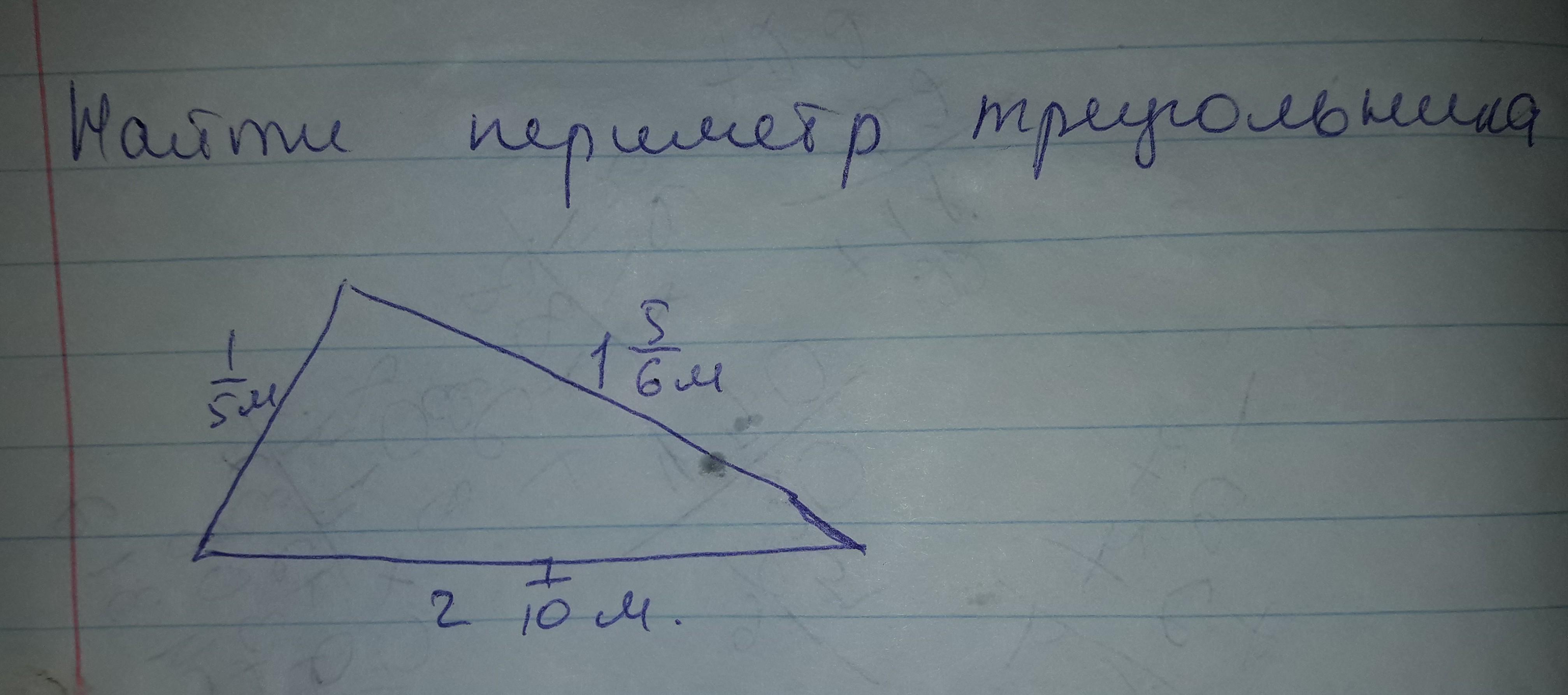 Как узнать периметр треугольника