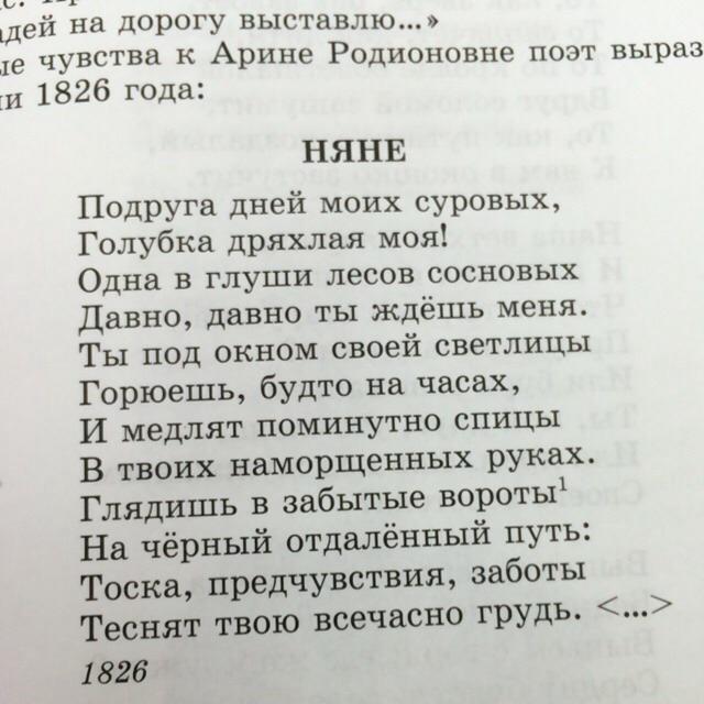 Русская литература 6 класс стихотворение няня ответы на вопросы