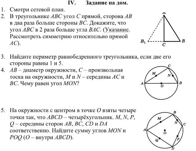 Домашняя контрольная работа по геометрии класс Школьные  Домашняя контрольная работа по геометрии 7 класс