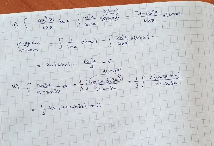 .Помогите решить интегралы...