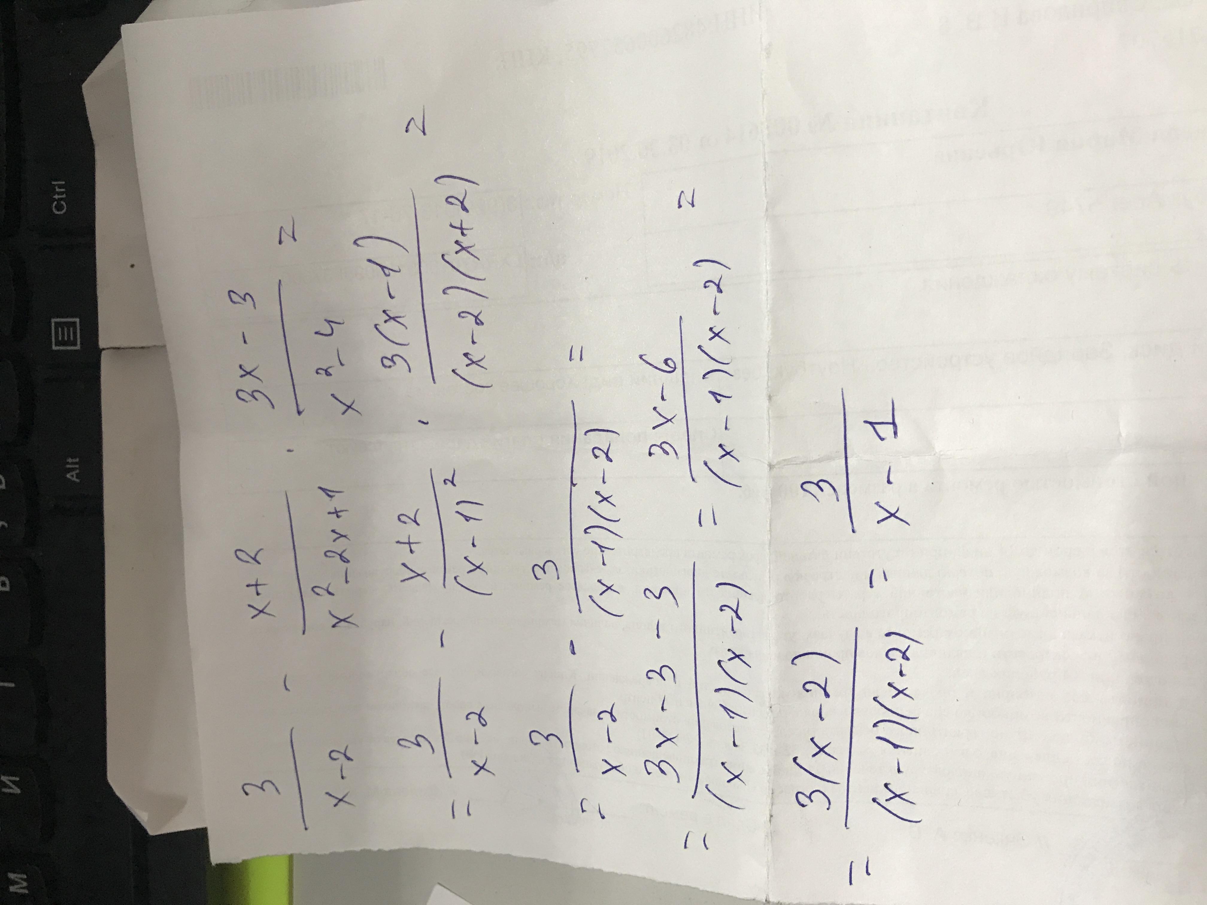 3/(x-2)-(x+2)/(x^2-2x+1)*(3x-3)/(x^2-4)