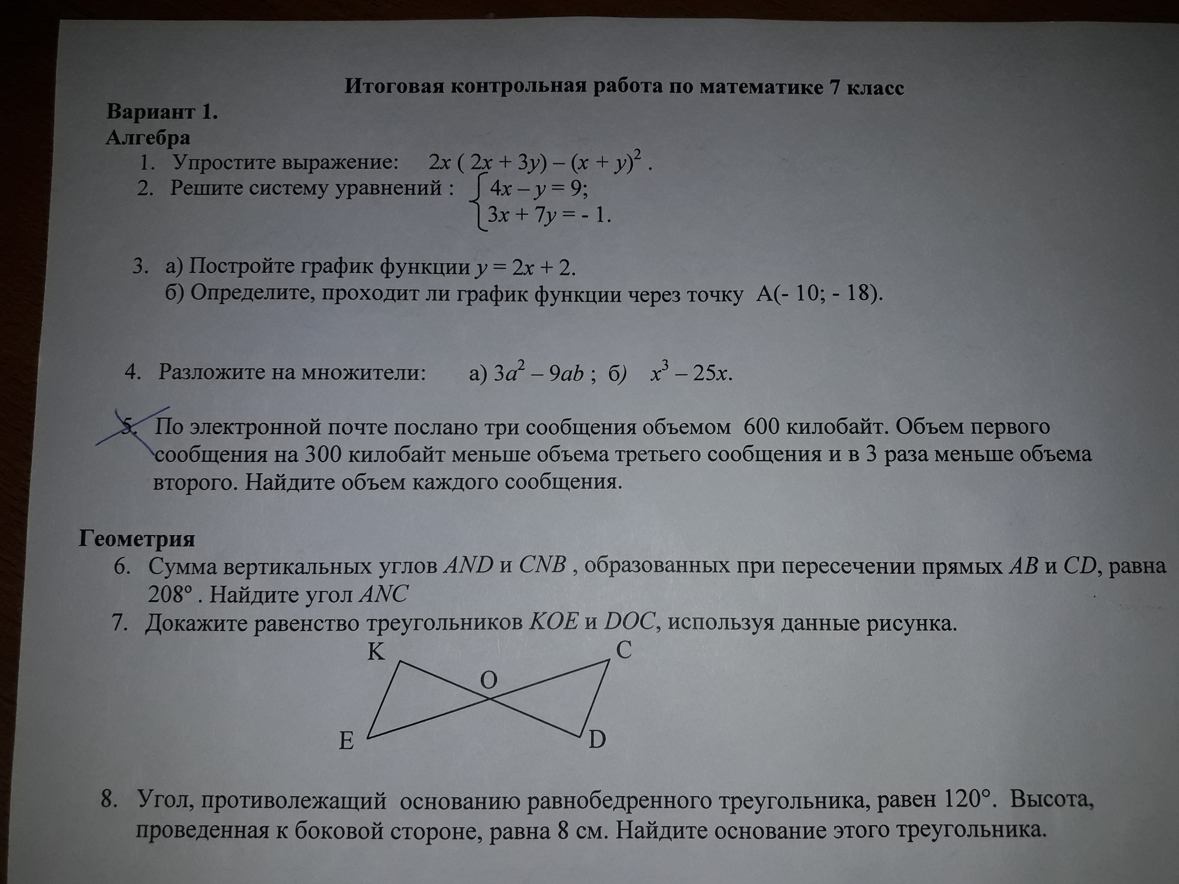 Решение задач геометрии 7 класс шлыков решение задач онлайн алгебре