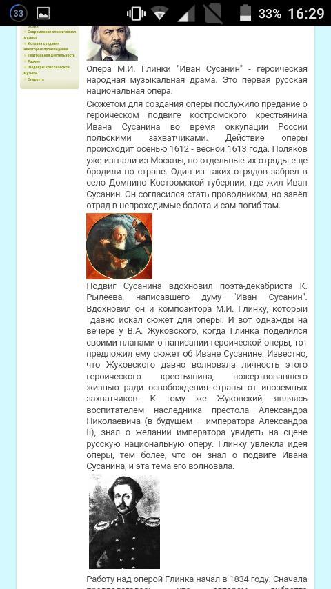Реферат на тему оперы иван сусанин 9127