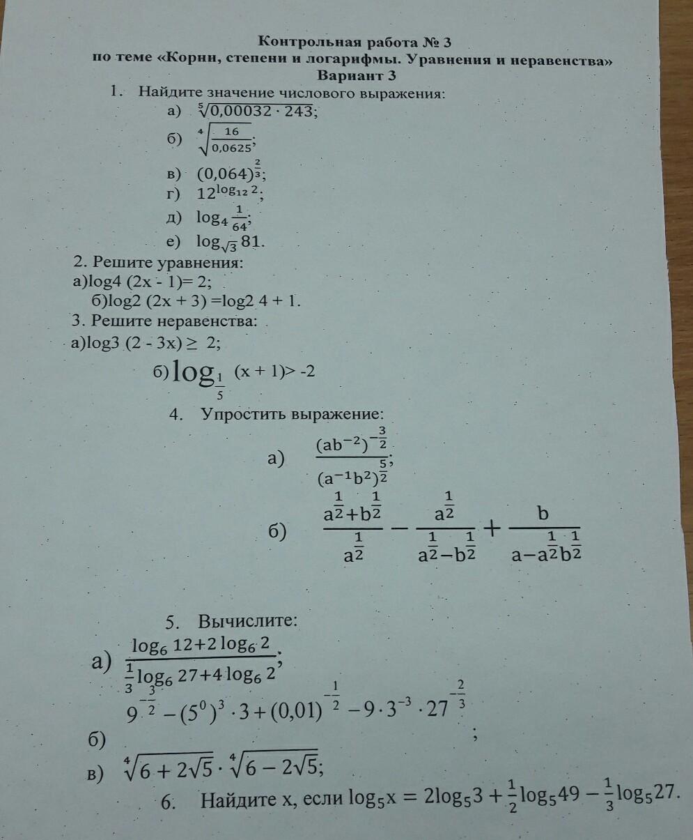 Контрольная работа n по теме Корни степени и логарифмы  Загрузить jpg