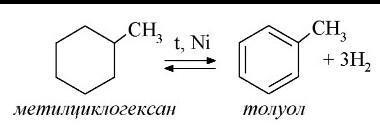 Как из метил бензола получить метил бензол но без