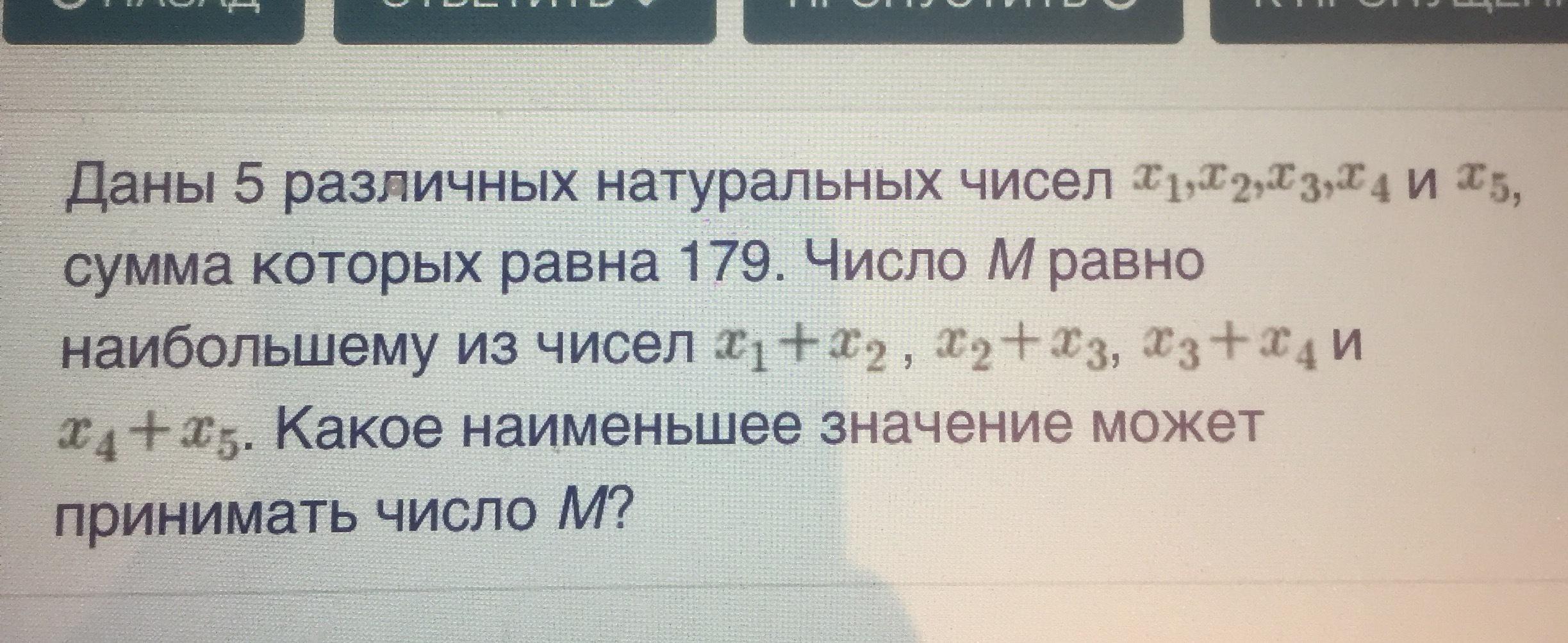 Даны пять попарно различных чисел