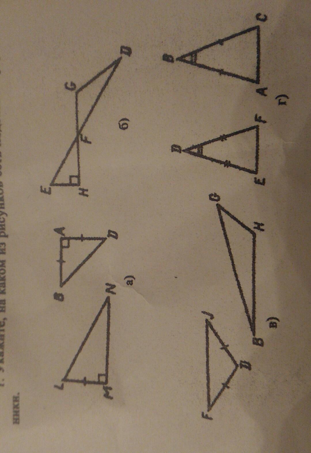 1 . Укажите , на каком из рисунков есть подобные треугольники