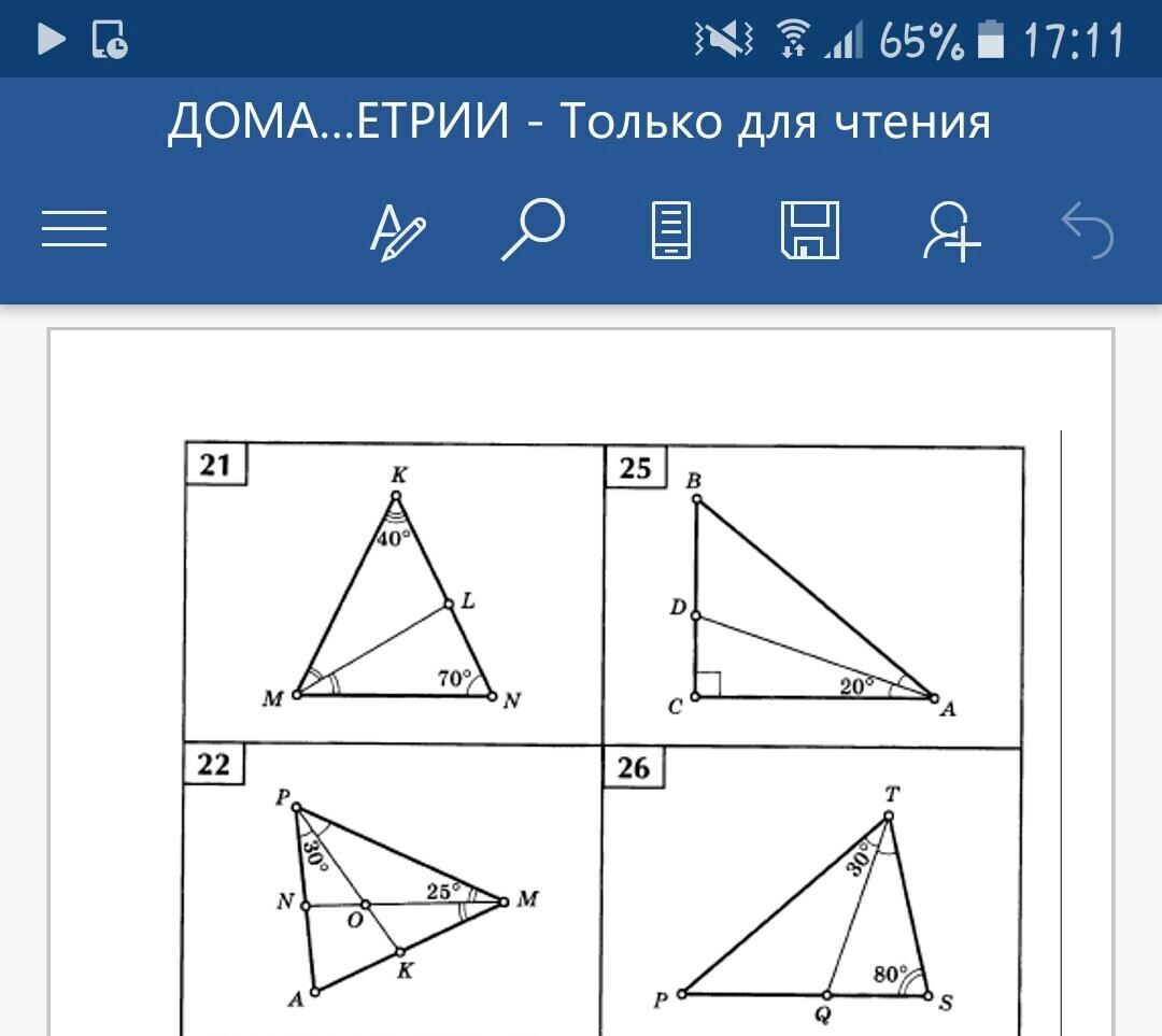 Помогите решить срочно!! Найти все неизвестные углы треугольника