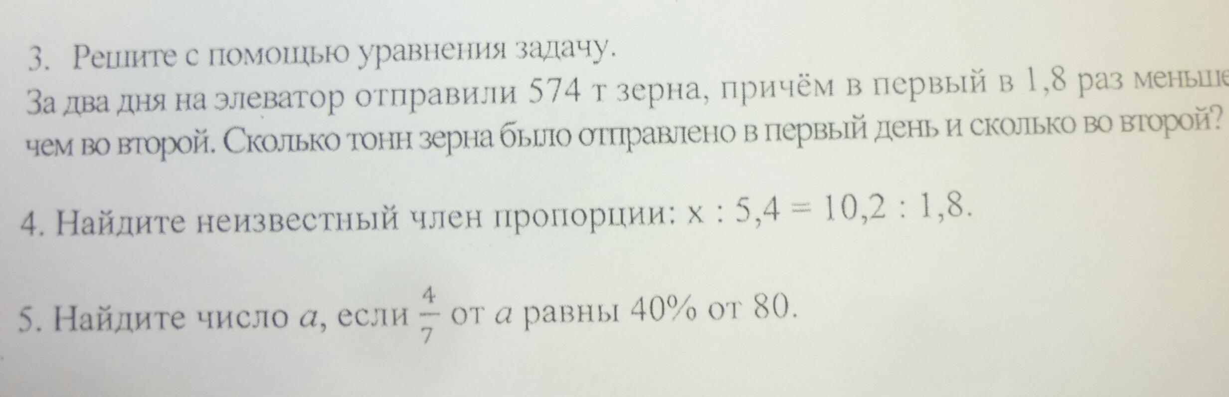 Решите задачу с помощью уравнения за два дня на элеватор отправили винтовые конвейеры принцип работы