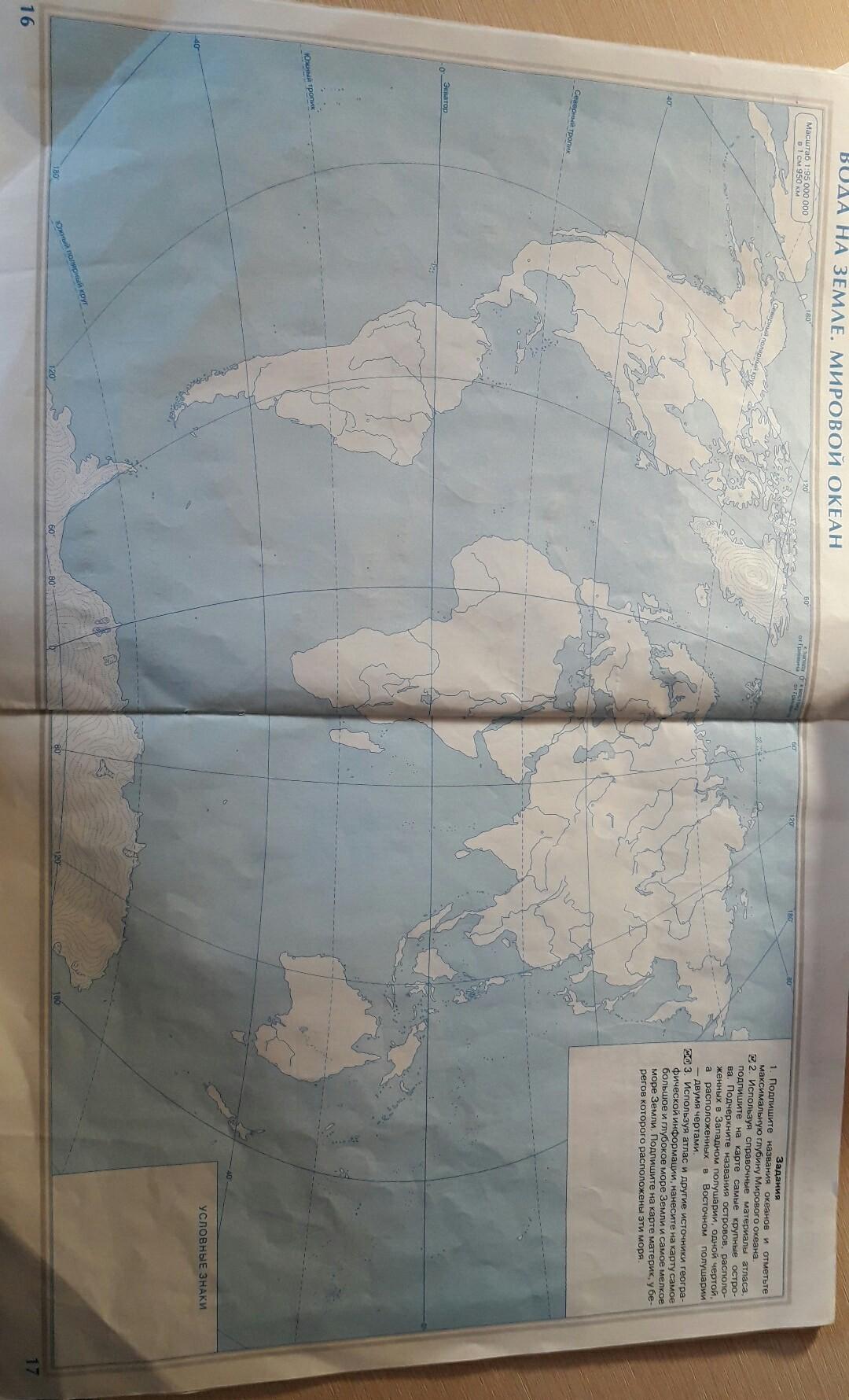 Контурные карты по географии 10 класс гдз картография