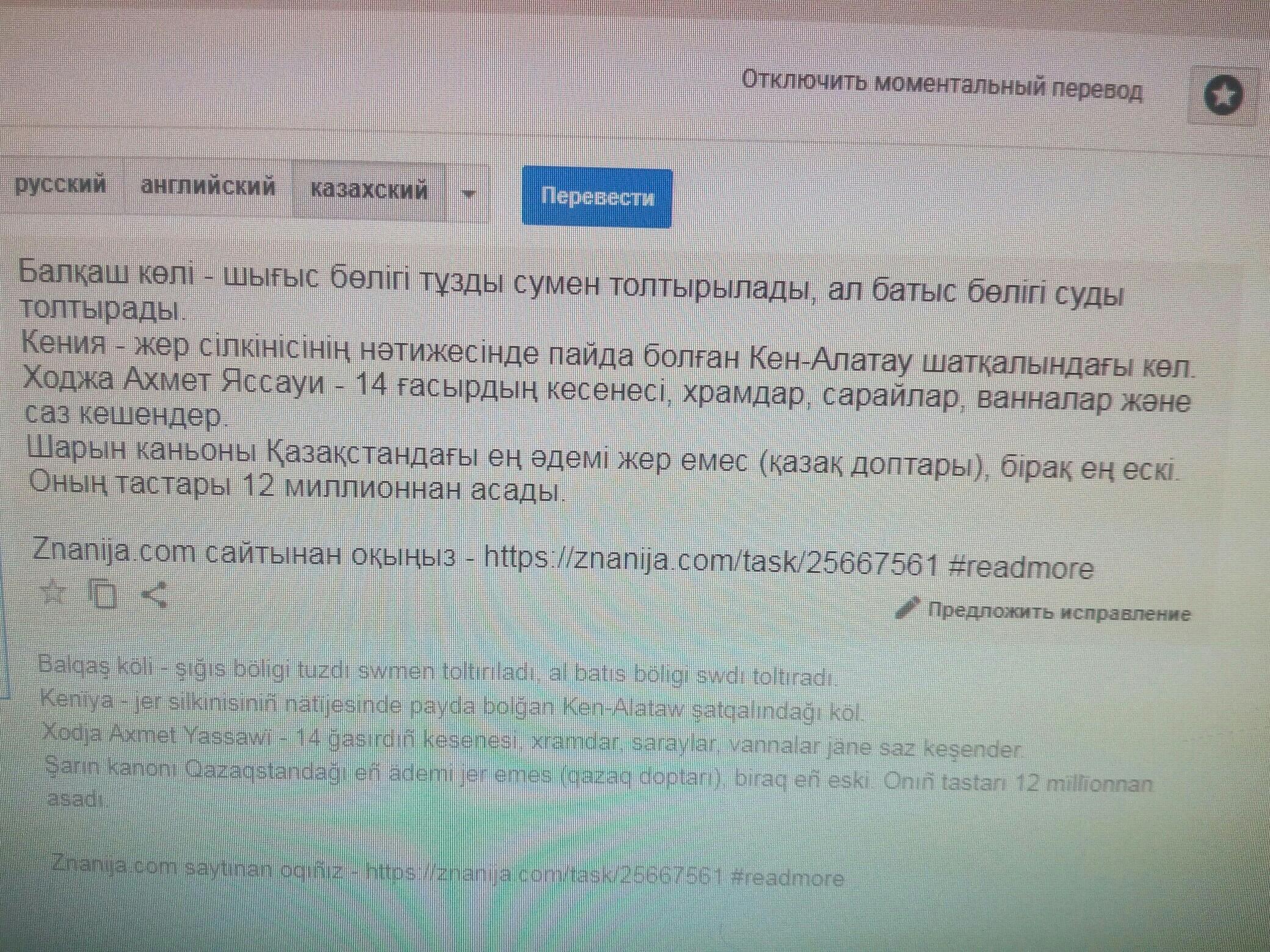 реферат астана на казахском языке