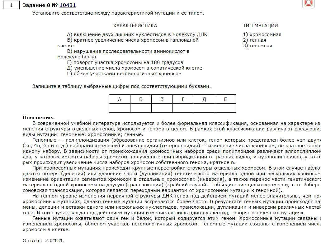 Обмен участками хромосом - этоA) ИнверсияВ)