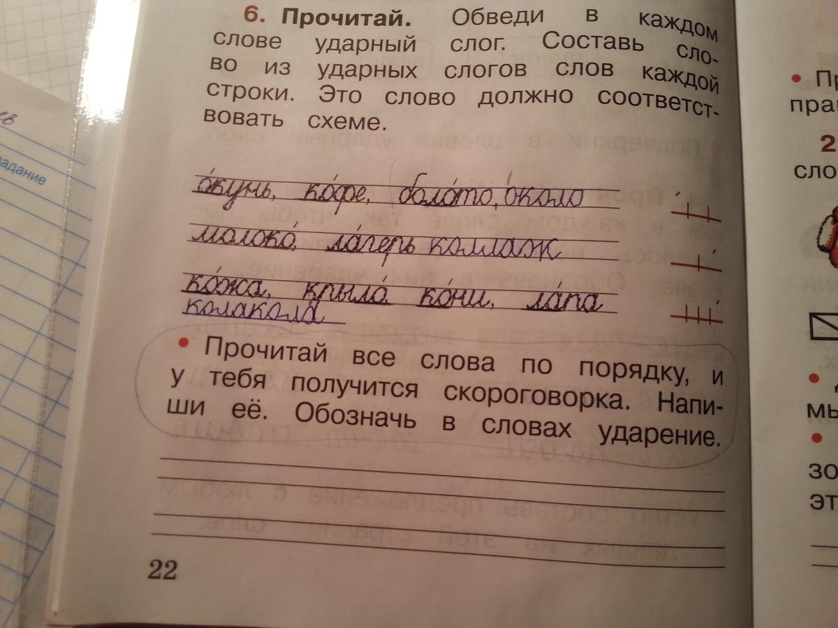 Ответы по русскому языку 2 класс Канакина (рабочая тетрадь):