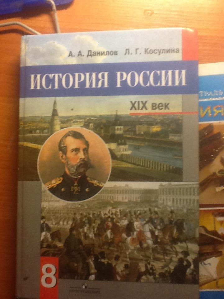 ГДЗ по истории