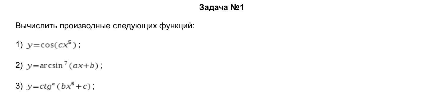 Решить письменно, при А=3, B=1, C=4