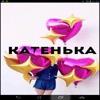 Katerina10912