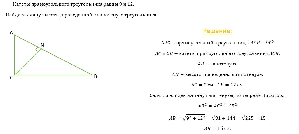 Задача решение прямоугольный треугольник высота гипотенуза катет сопротивление материалов задачи и решения балки