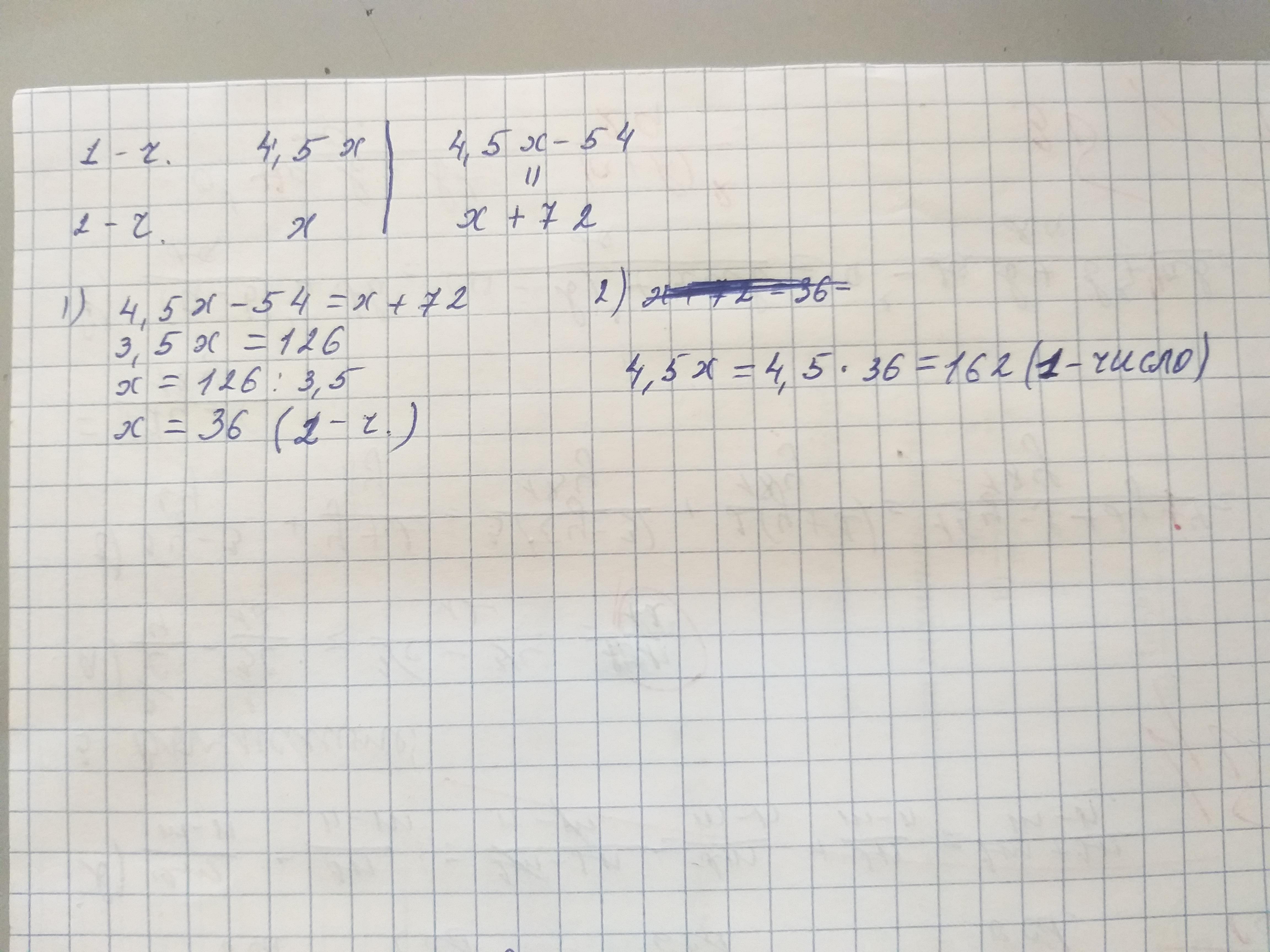 Одно число больше другого 4,5 раза если от