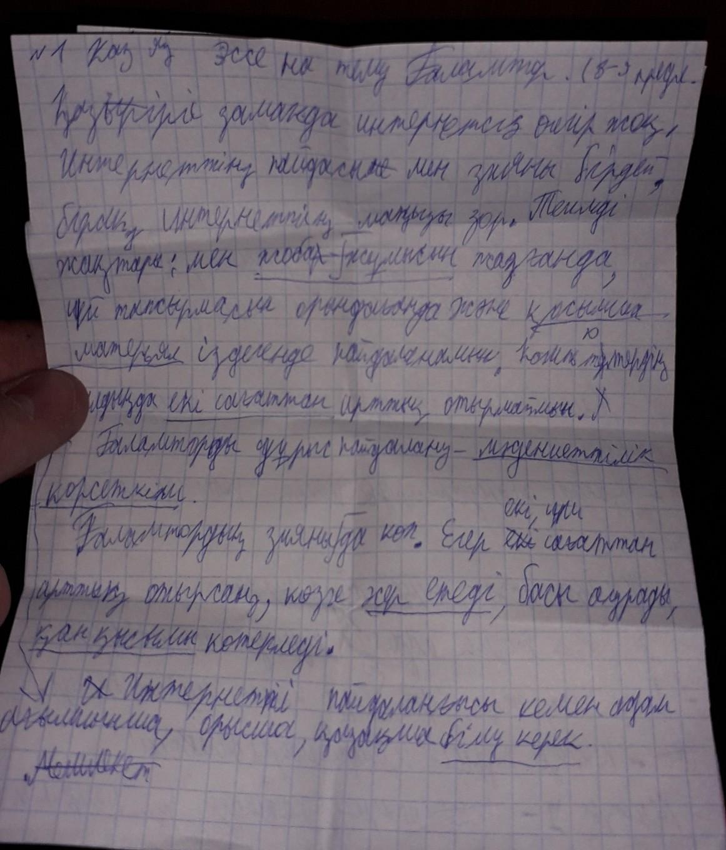 Напишите эссе на казахском языке на тему