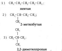 2 хлор 2метилбутан структурна формула производители термобелья предлагают