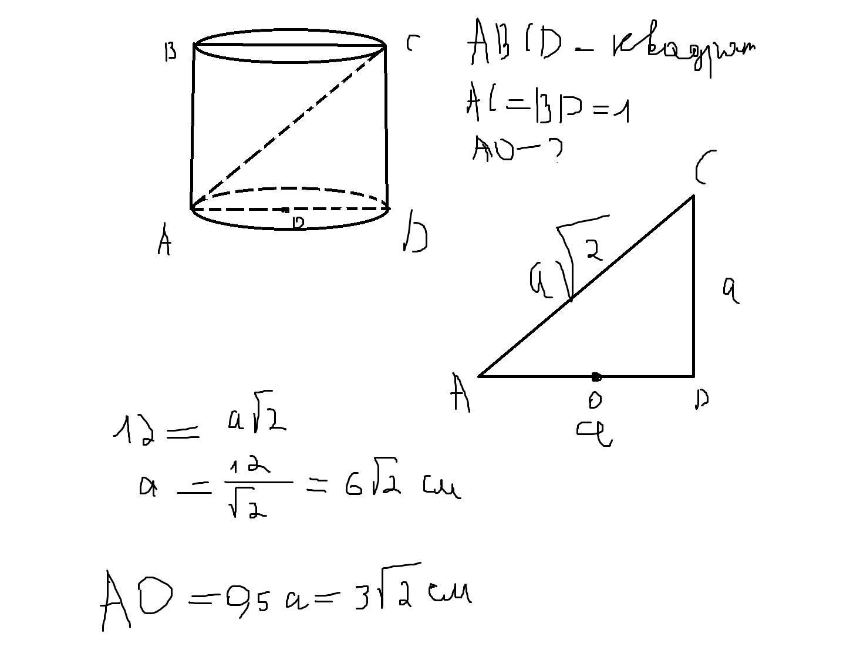Осевое сечение цилиндра - квадрат, длина диагонали