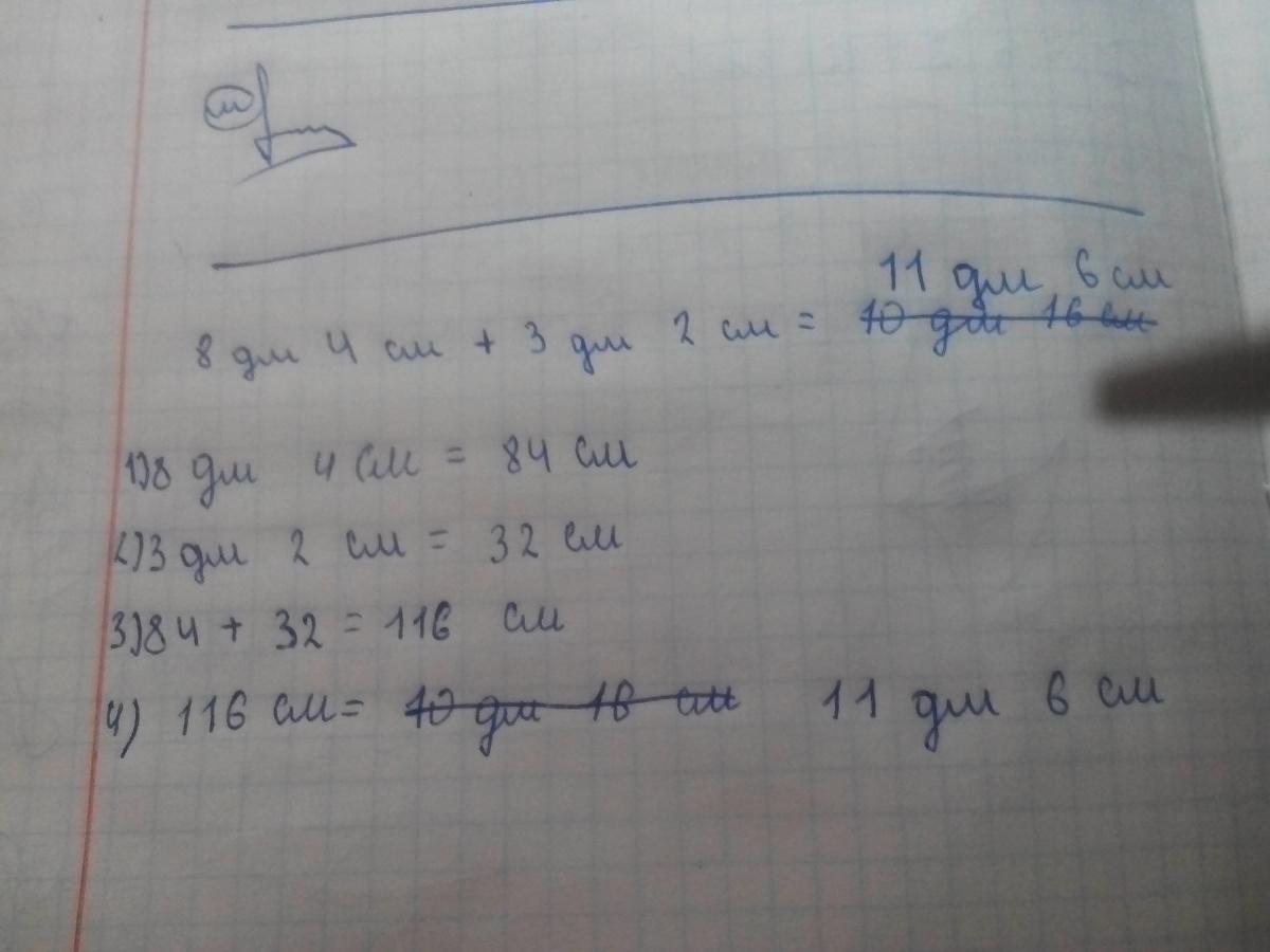 Учебнометодический материал по математике 4 класс на