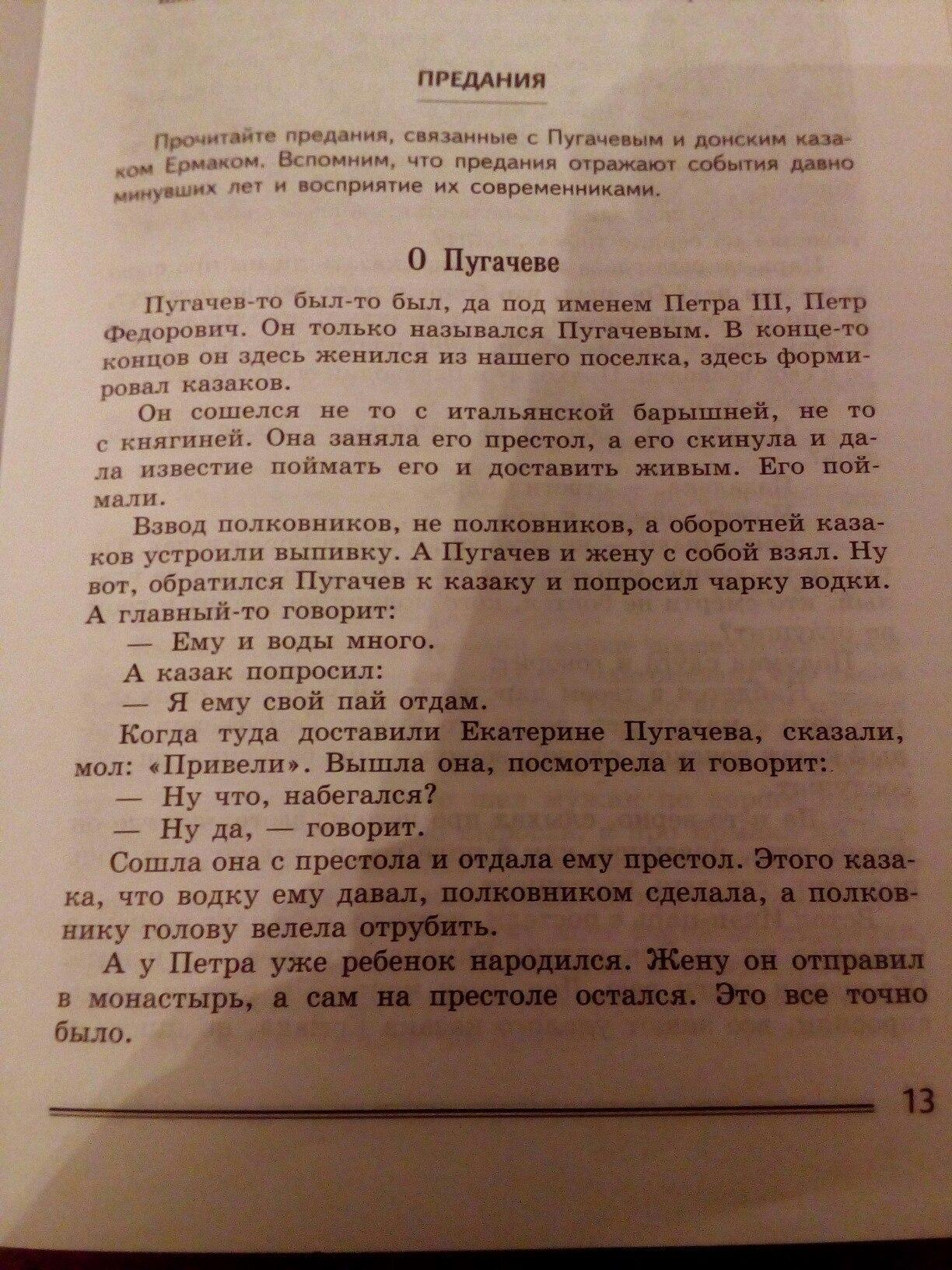 prezentatsiya-sochinenie-po-proizvedeniyu-esenina-pugachev-informatsionno-poiskovaya