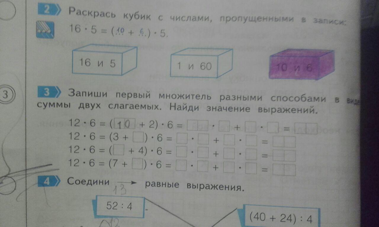 Помочь решить задачу по математике 3 класс форум решения задач химии