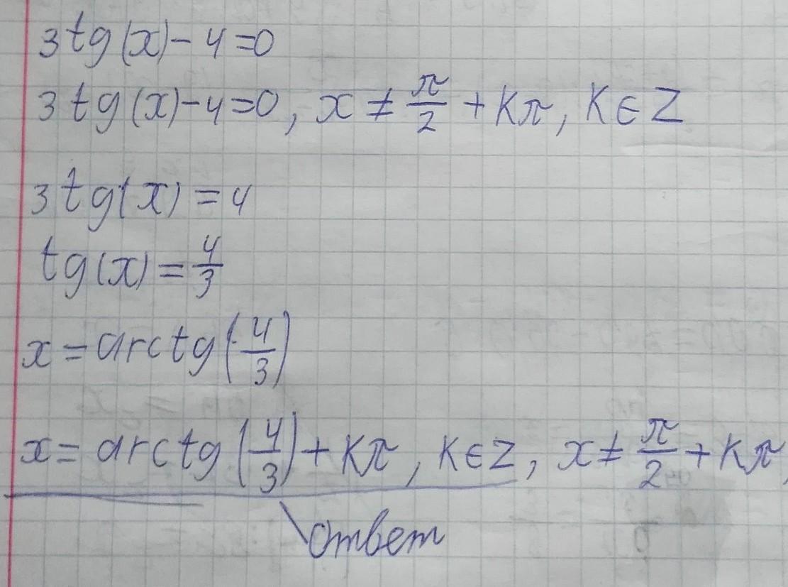 Реши уравнение 3tgx-4=0
