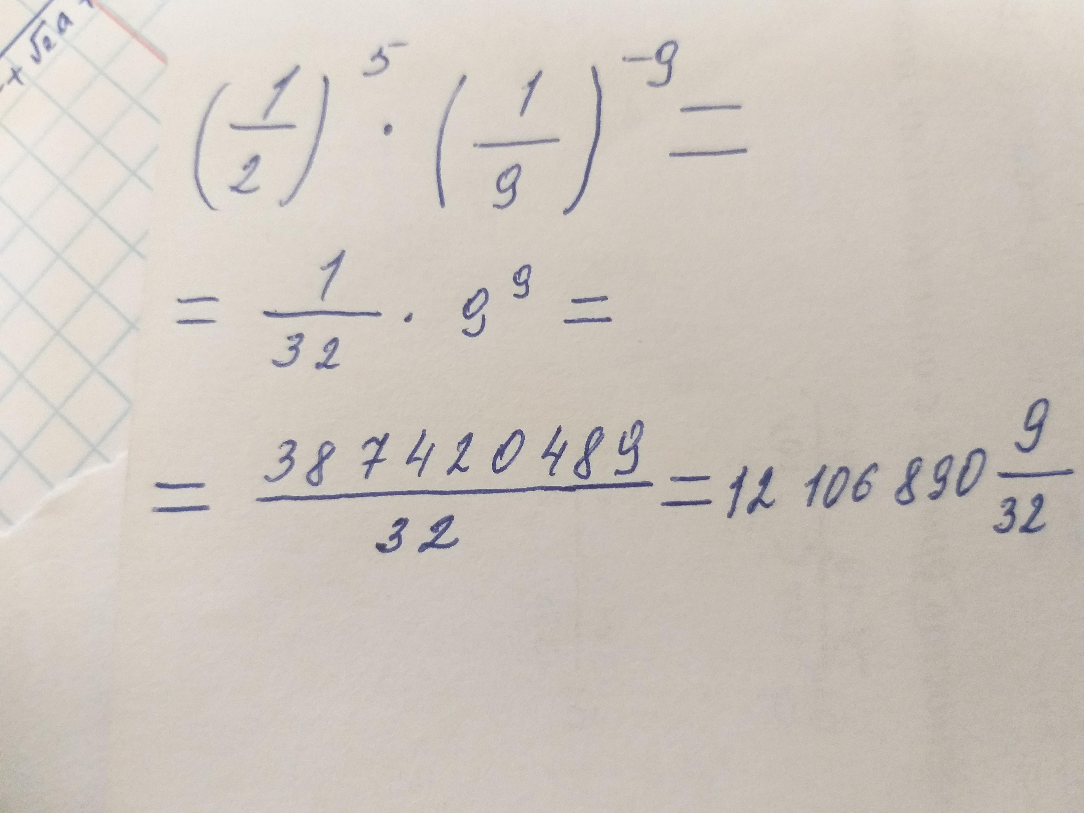 Обчисліть (1/2) ^5 х (1/9)^-9