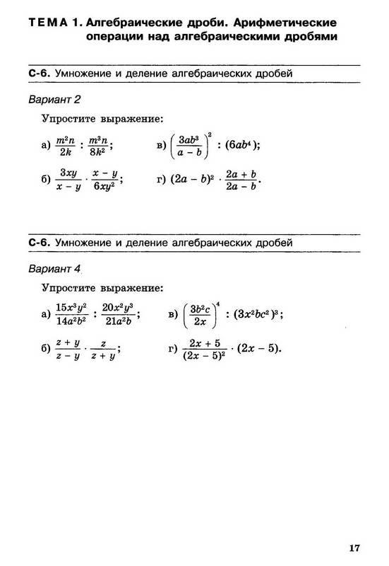Спиши.ру алгебра 8 класс самостоятельные