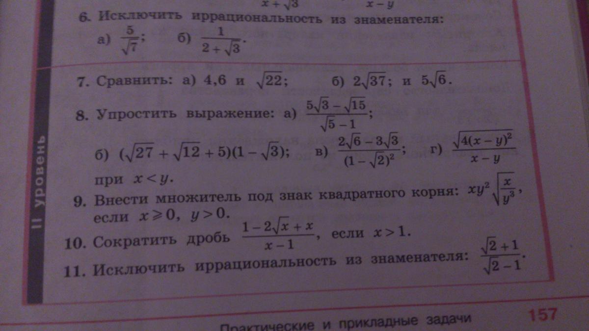 Гдз по алгебре 8 класса алимова с проверь себя