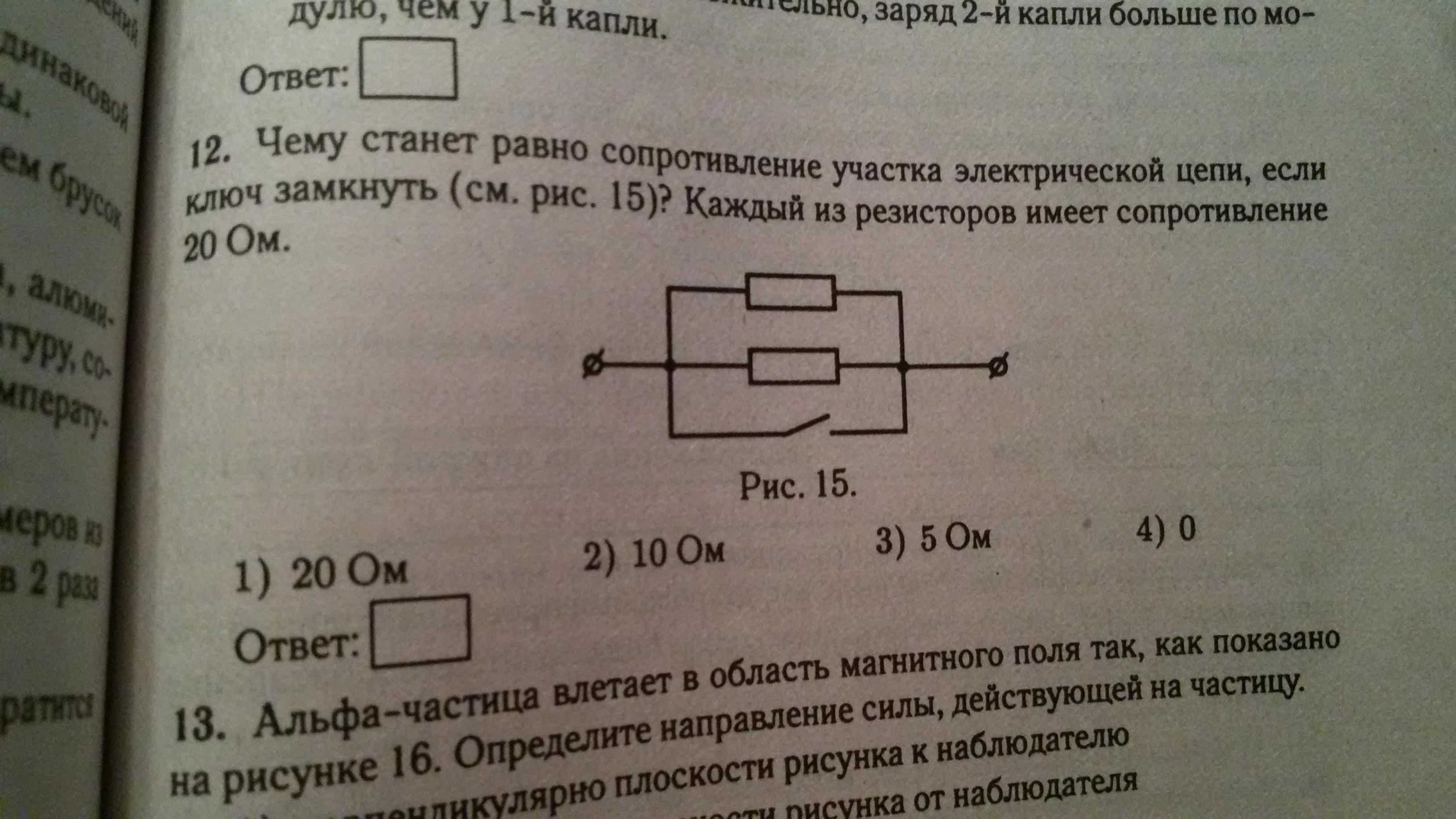 В электрической схеме показанной на рисунке ключ к замкнут е 24 в