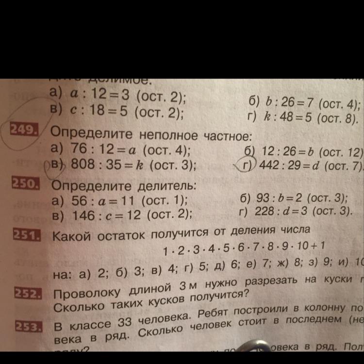 Помогите пожалуйста. №250, а),б). Срочноооо Загрузить png