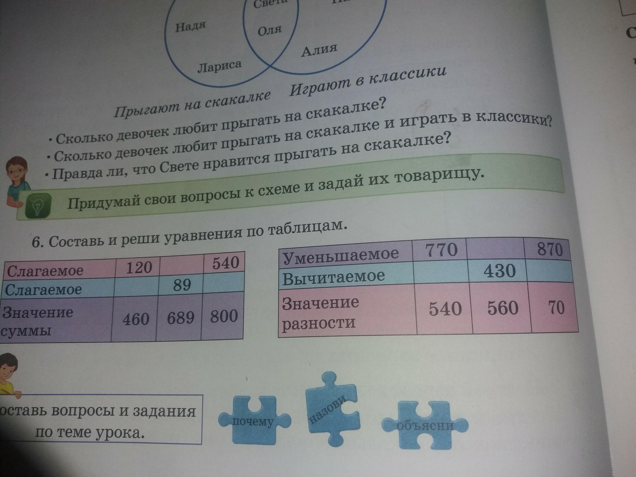 Составь по задачам уравнения и реши параллелограмм задачи с решением периметр