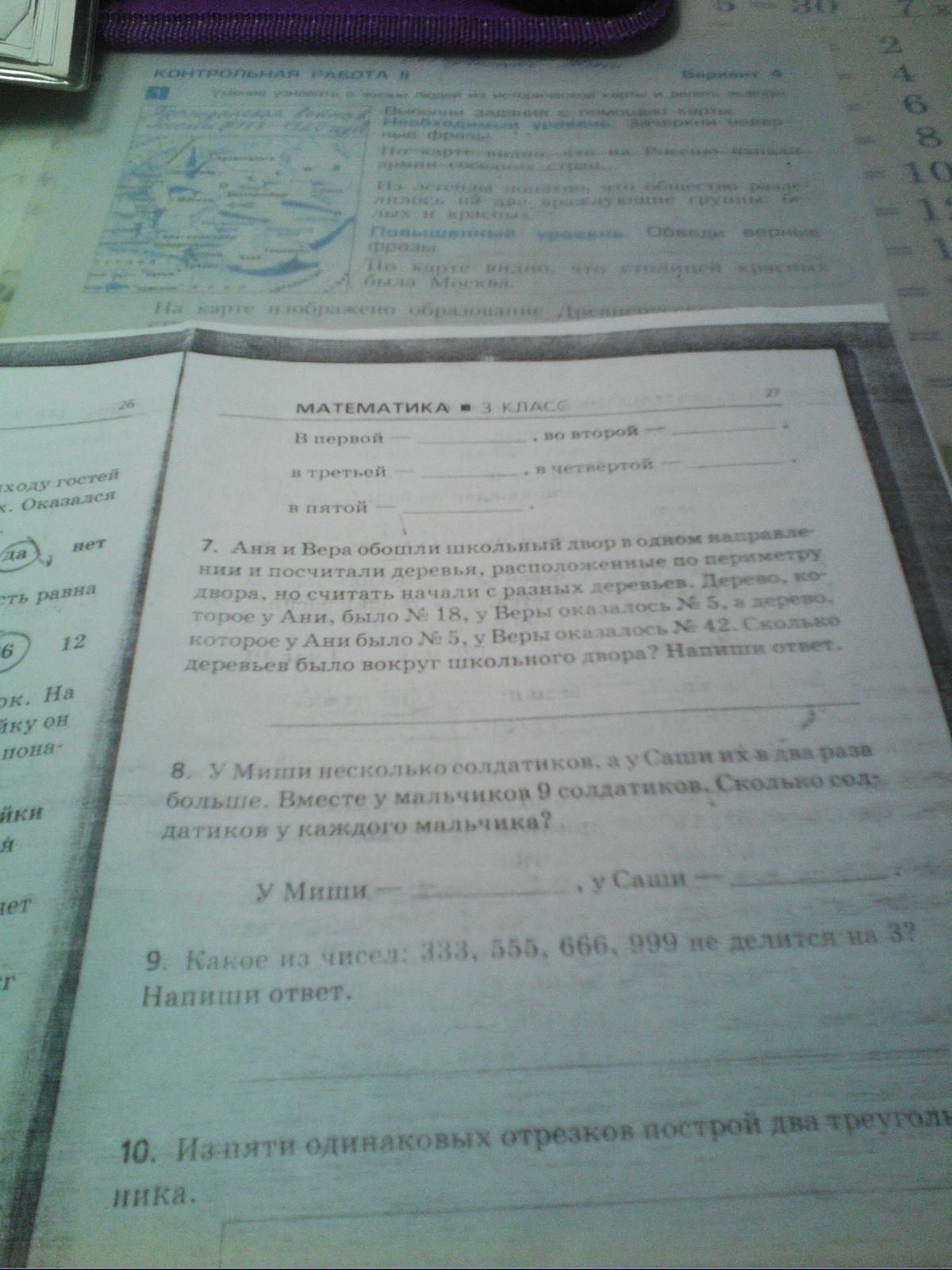 Решите задачу в школьном дворе решу егэ химия задачи 39