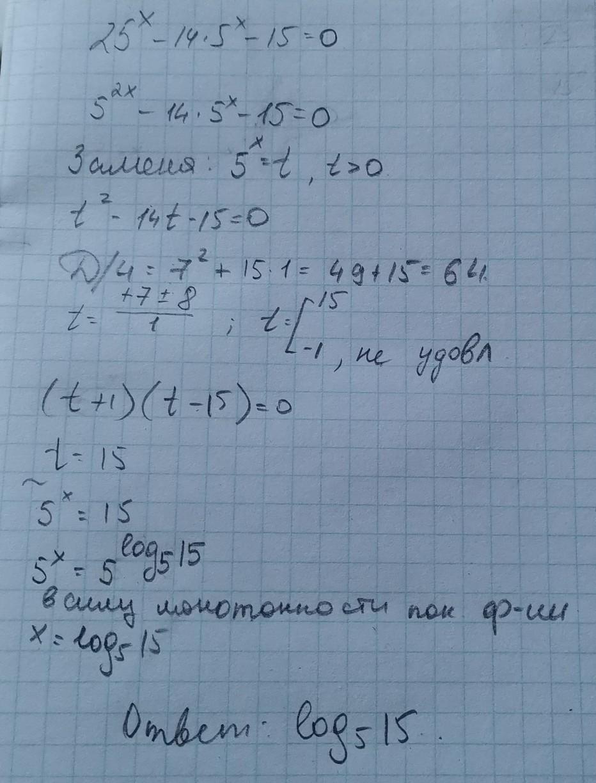 Решите показательное уравнение: 25^x - 14 * 5^x -