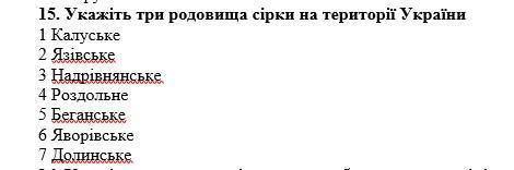 Выберите правильные ответы, пожалуйста